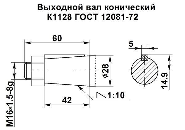 Конический выходной вал мотор редуктора 4МЦ2С-63