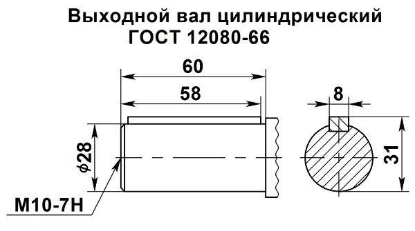 Цилиндрический выходной вал мотор редуктора 4МЦ2С-63