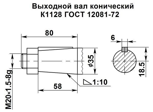 Конический выходной вал мотор редуктора 4МЦ2С-80