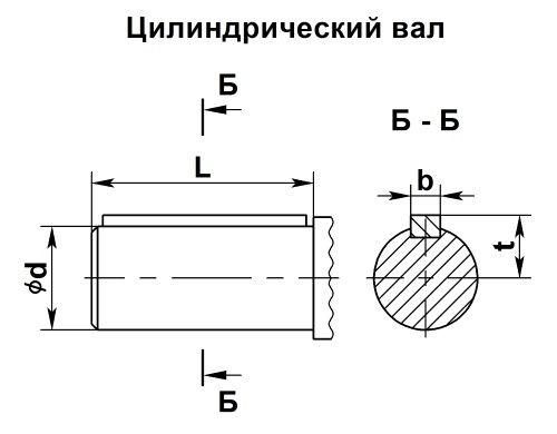 Цилиндрический вал мотор-редуктора МЧ-125