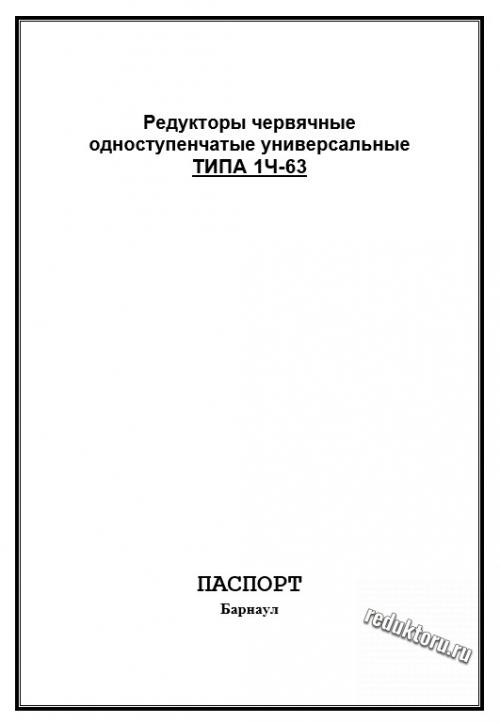 1Ч-63А