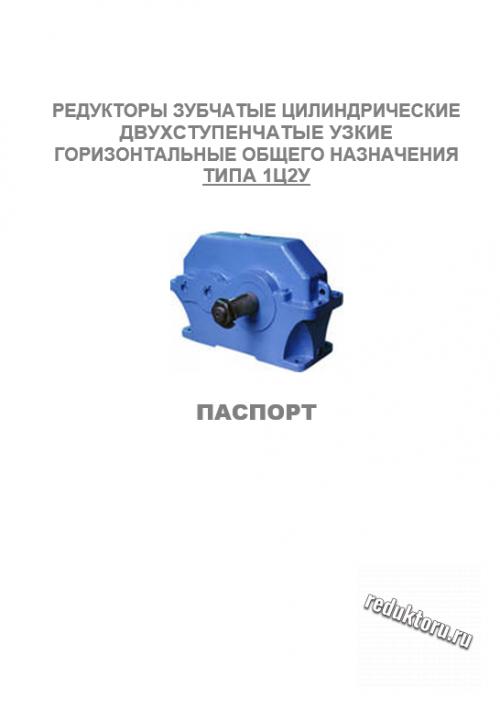 1Ц2У-250