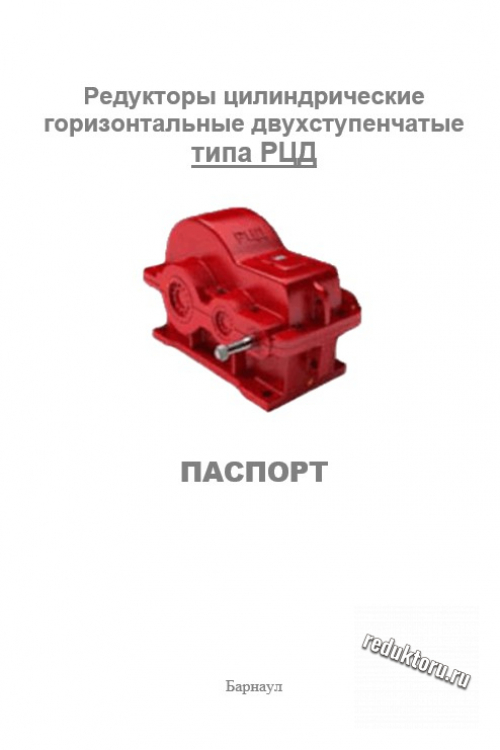 РЦД 400