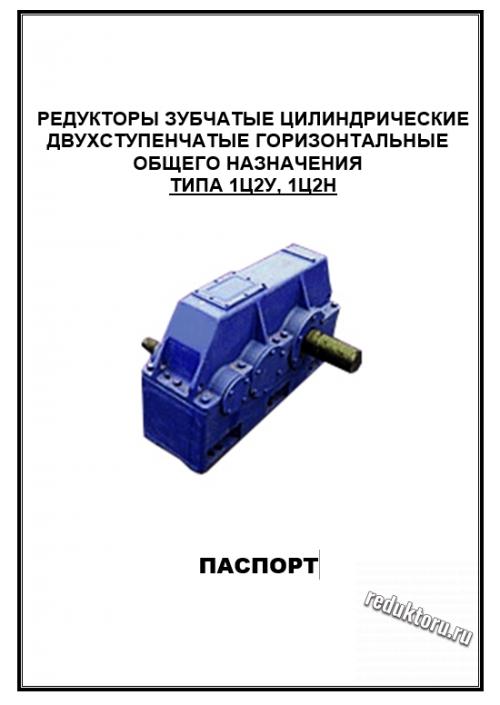 1Ц2У-400Н