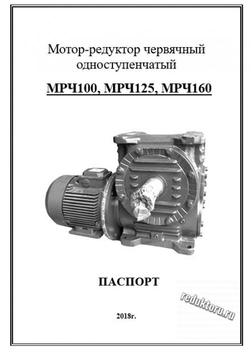 МЧ-100 (МРЧ-100)