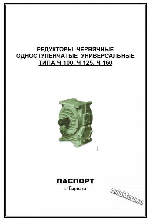 Ч-100