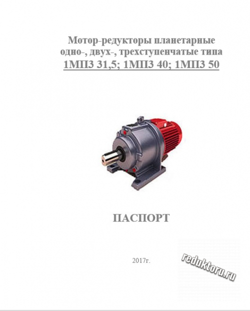 3МП-31.5