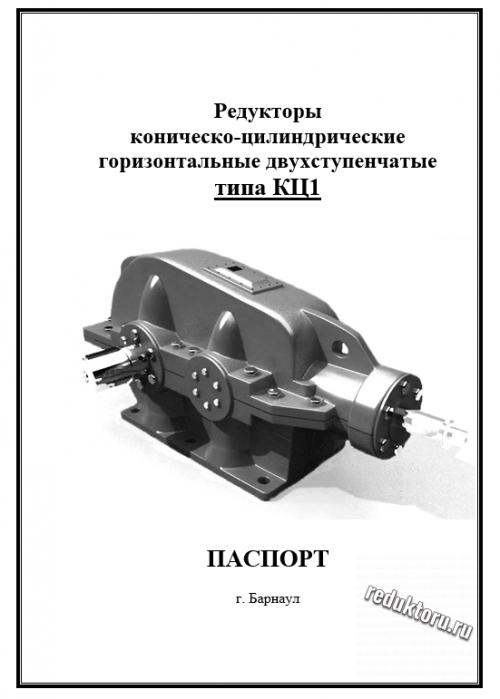 КЦ1 250