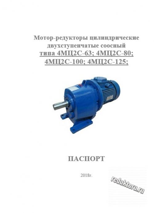 4МЦ2С-80
