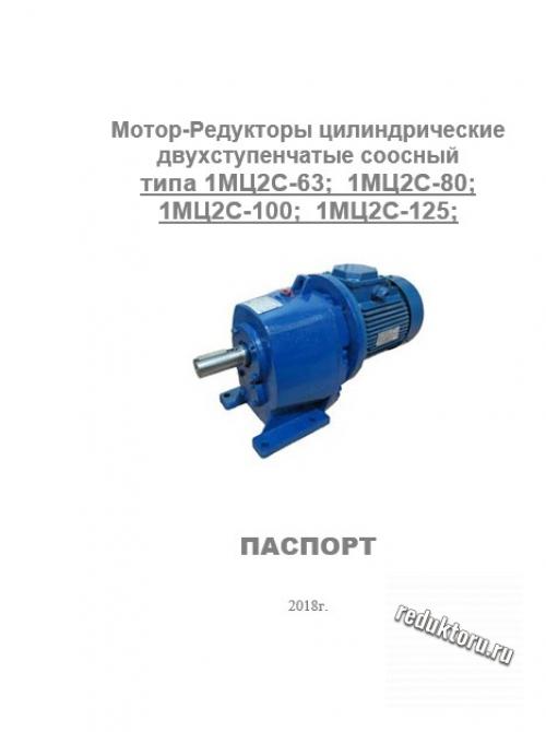 1МЦ2С-80