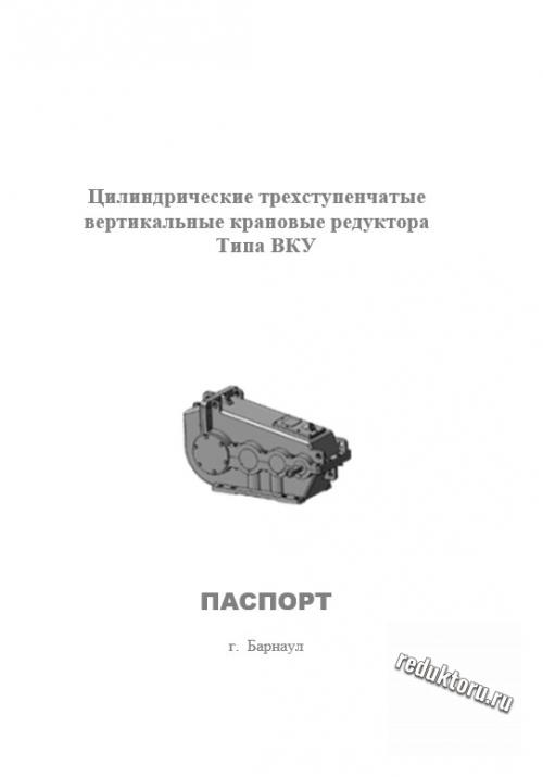 ВКУ 965
