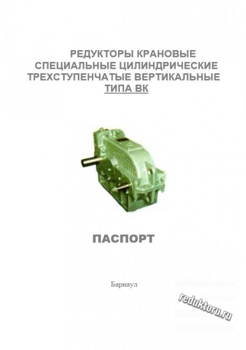 ВК 350