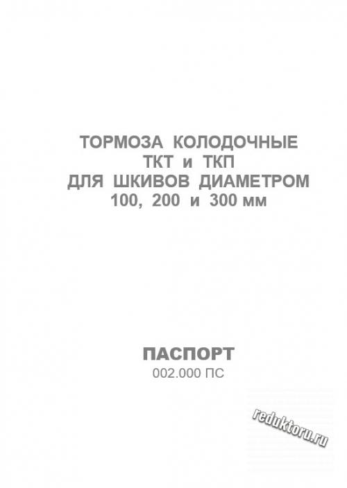 ТКТ100