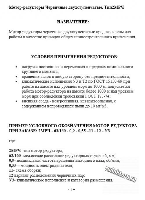 МЧ2-100/160