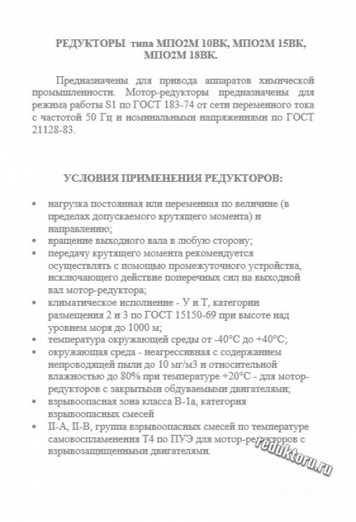 МПО2М-15