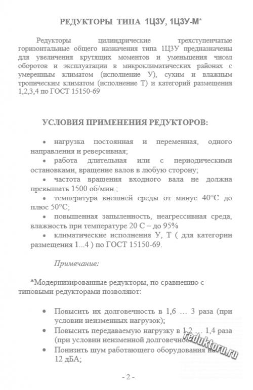 1Ц3У 200