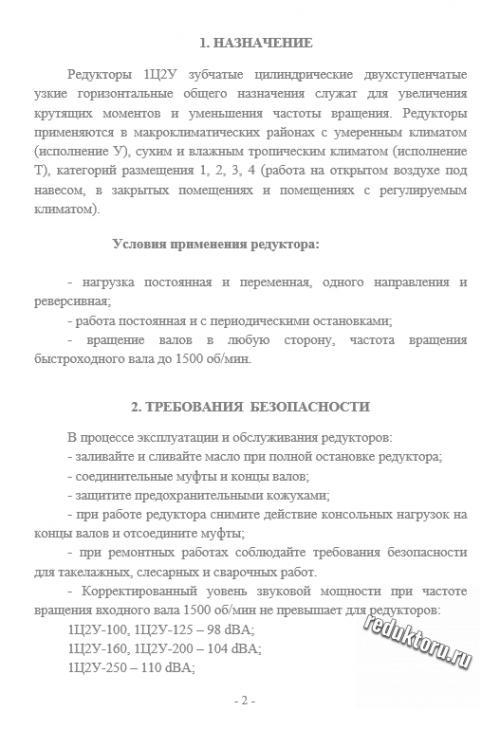 1Ц2У-100