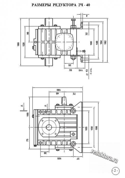 2Ч-40