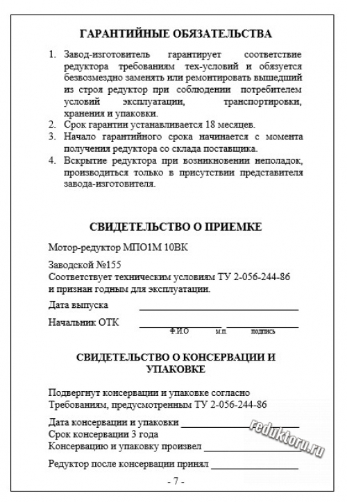 МПО1М-10