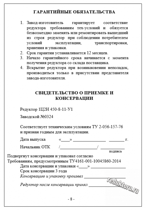 1Ц2У-355Н