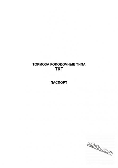 ТКГ500